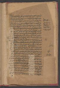 Sharḥ-i ṣad kalimah-i Baṭlamiyūs. / شرح صد کلمه بطلمىوس