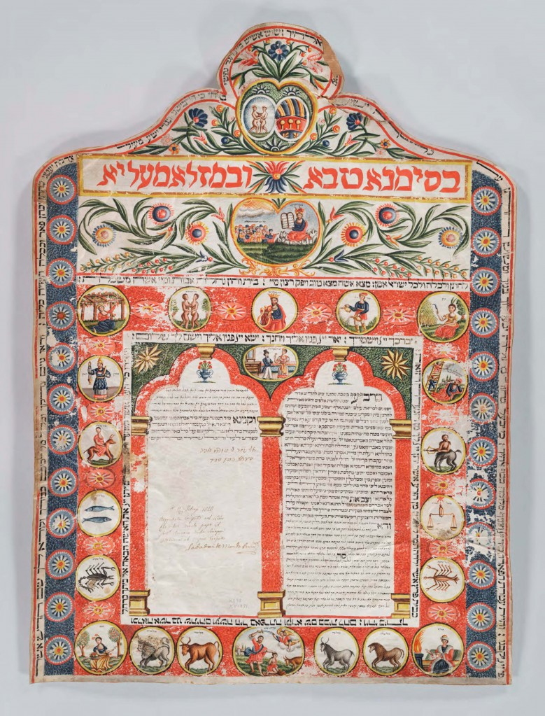 MS X893 K51991 (Ketubah) small