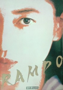 Japanese film program from the Makino Collection