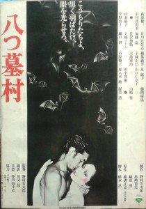 Japanese film program. Yatsuhaka-mura/Village of Eight Gravestones (1977), directed by Nomura Yoshitarō