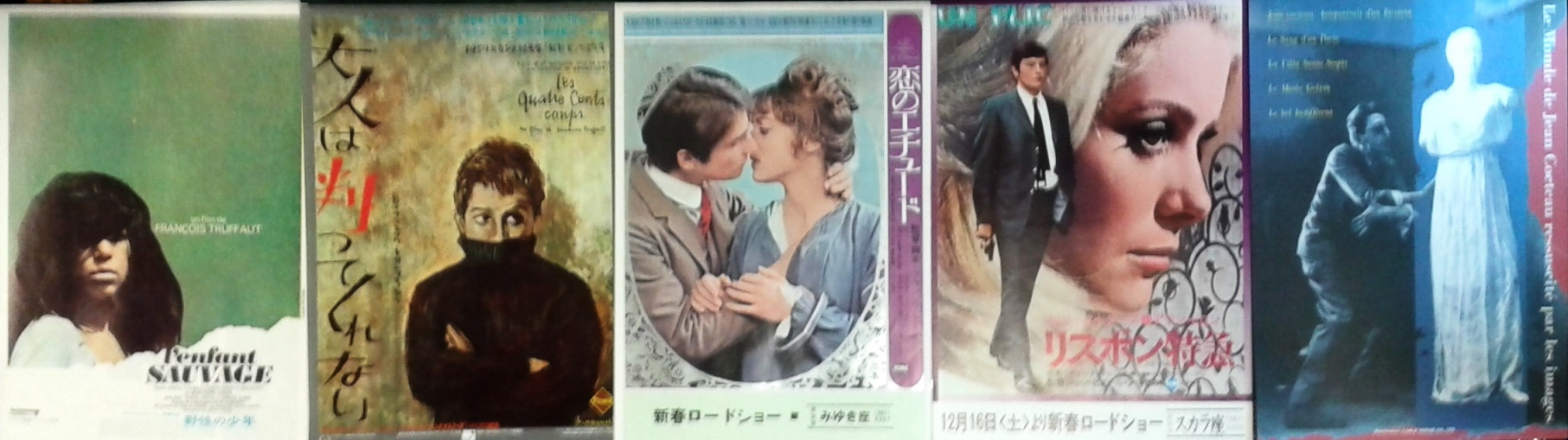 Imported film fliers from the 1970's through the 1980's. Makino Collection, Columbia University in the City of New York