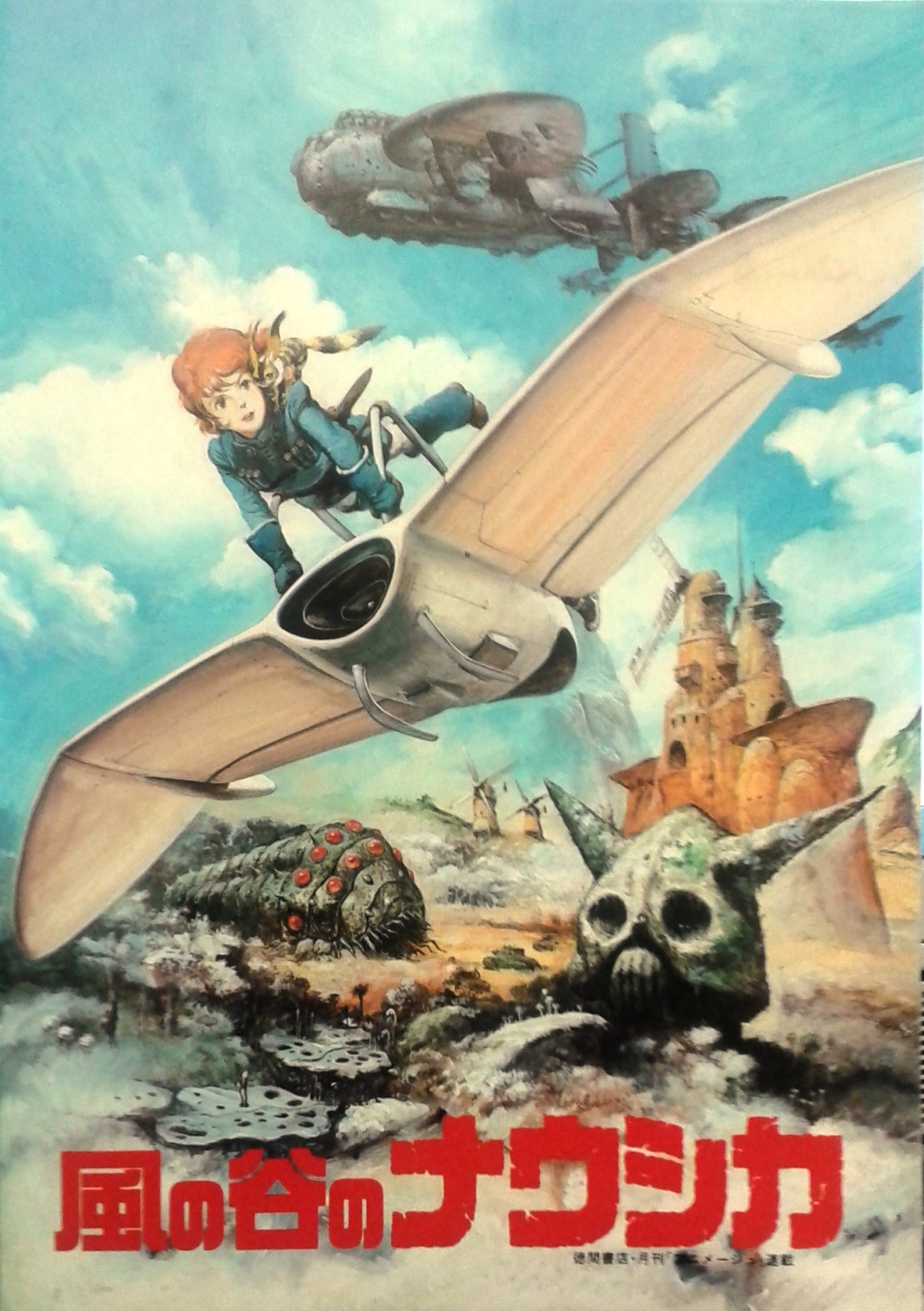* One of the masterpieces in Japanese anime film history. Japanese animated film program. Nausicaä of the Valley of the Wind (1984), directed by Miyazaki Hayao.
