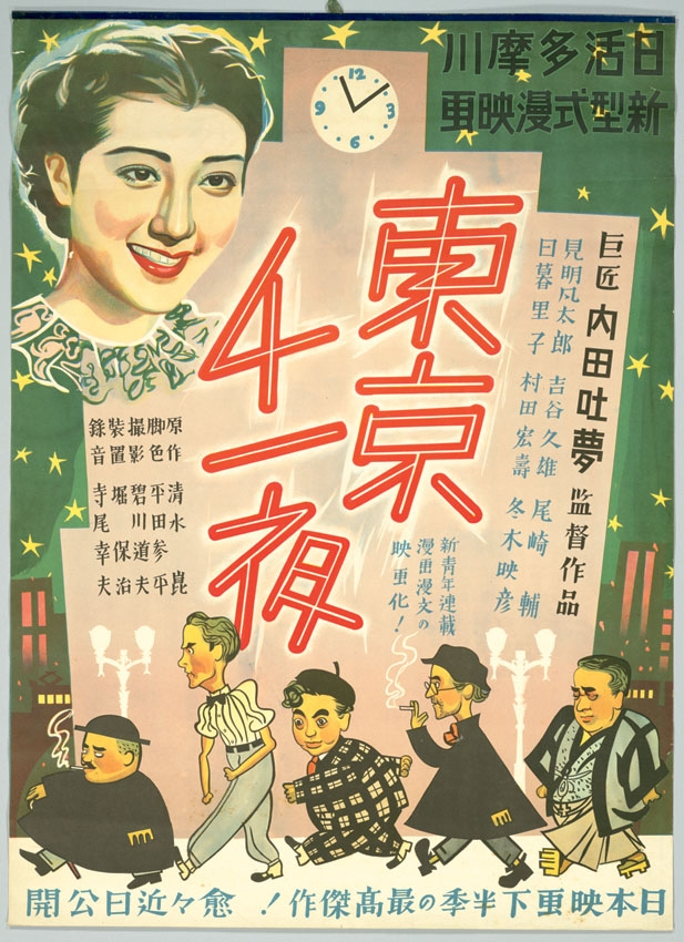 A Thousand and One Nights in Tokyo (Directed by Uchida Tomu, 1938)